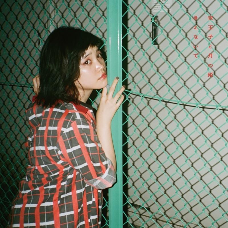 タイトル:夜王子と月の姫 / きえないで[通常盤(CENTCHiHiRO CHiTTiii盤)] 発売日:2018年9月19日