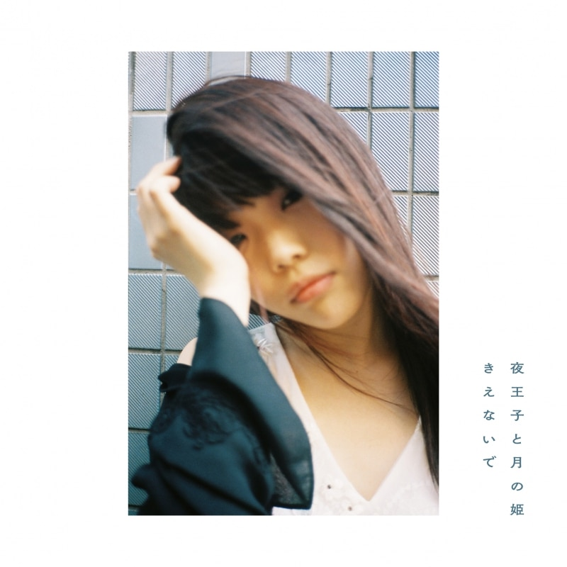 タイトル:夜王子と月の姫 / きえないで[通常盤(AiNA THE END盤)] 発売日:2018年9月19日