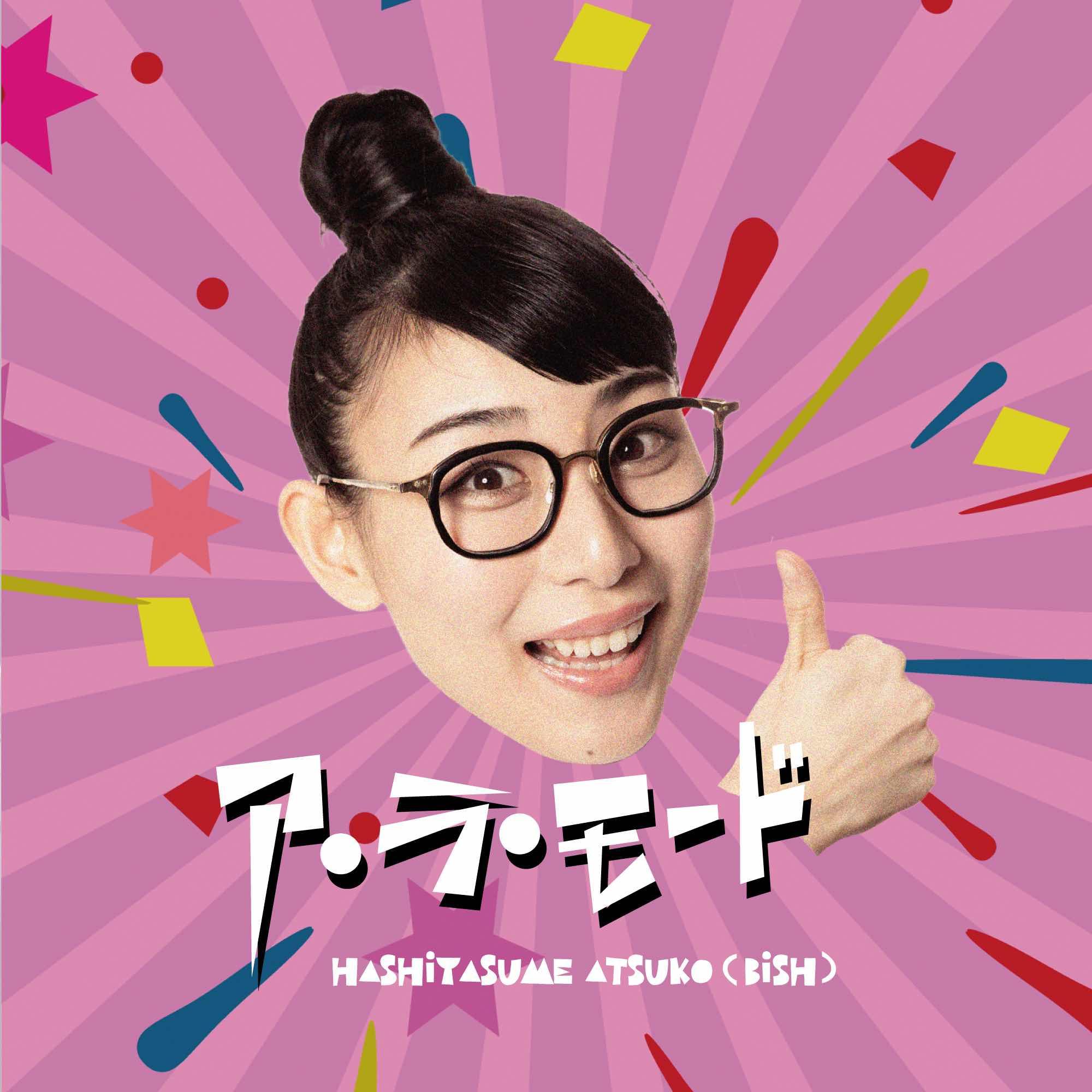 タイトル:ア・ラ・モード【CD盤】 発売日:2019年7月02日