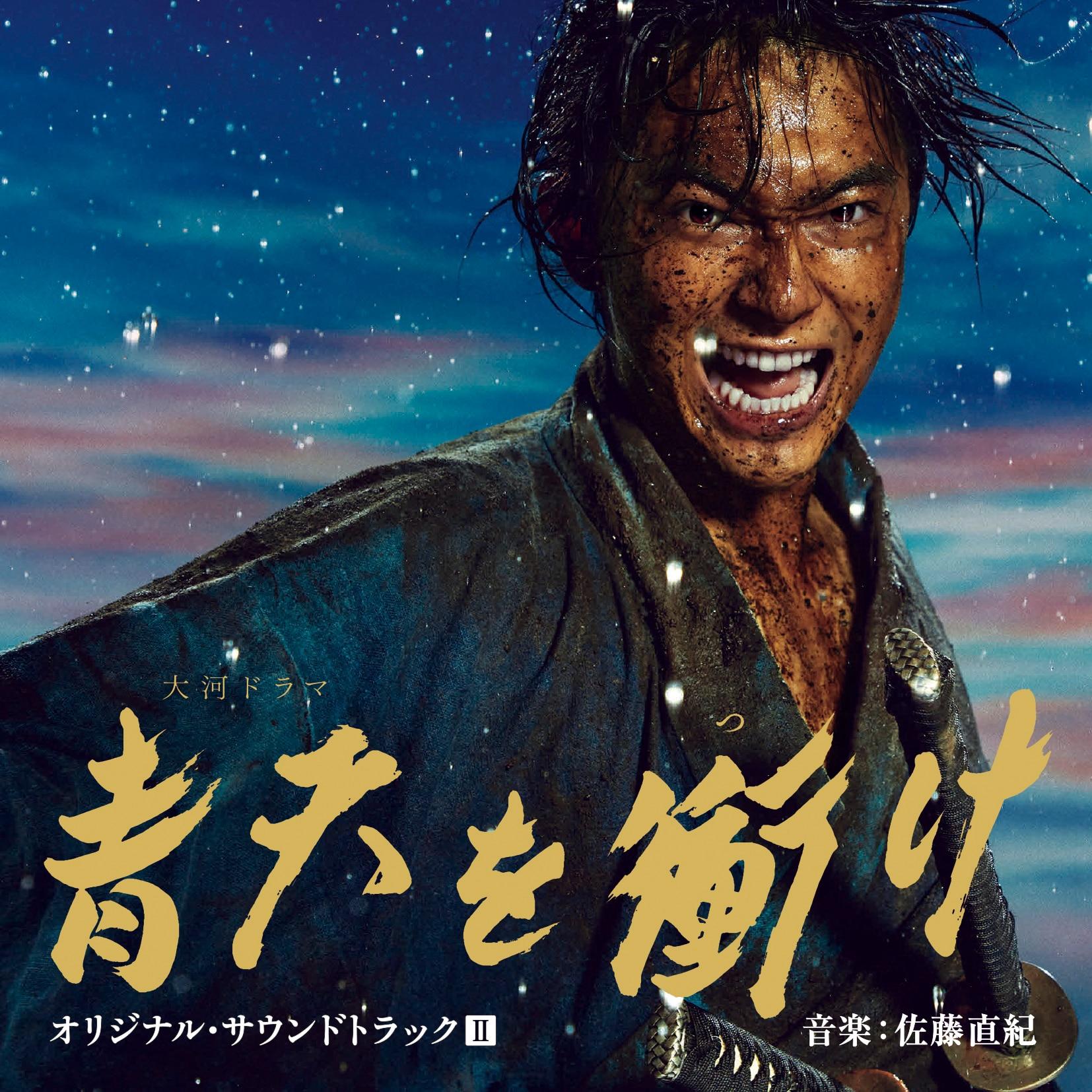 大河ドラマ 青天を衝け オリジナル・サウンドトラックⅡ 音楽:佐藤直紀