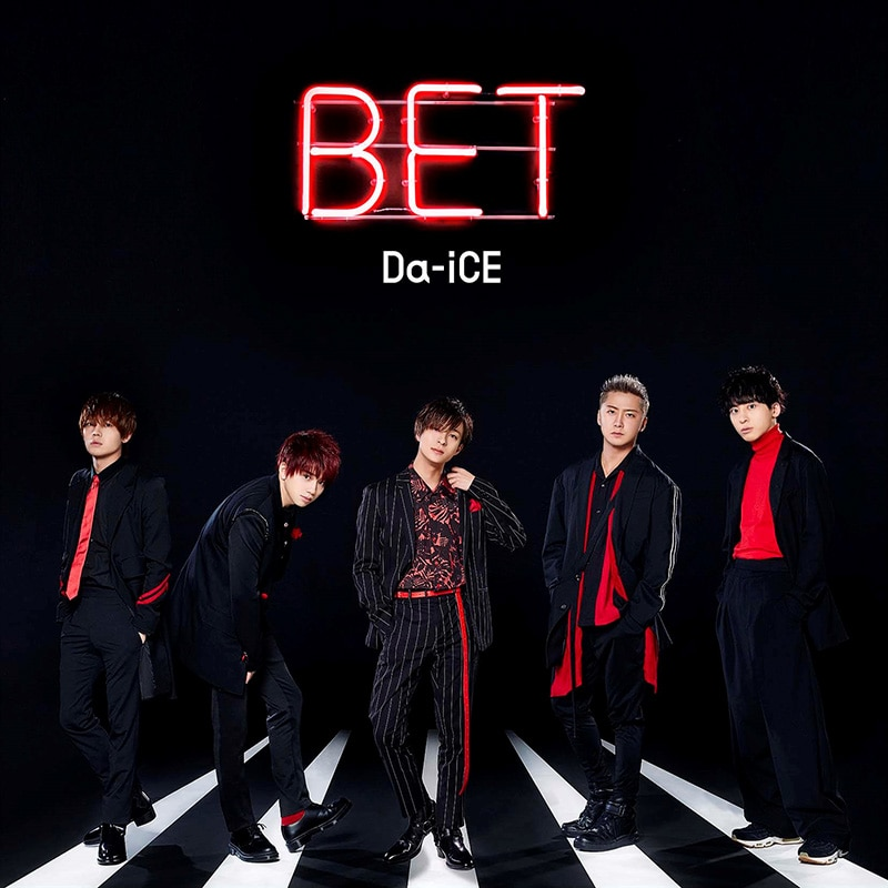 『BET』【初回フラッシュプライス盤】