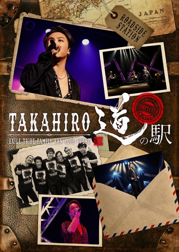 "EXILE TRIBE FAMILY FAN CLUB EVENT ""TAKAHIRO 道の駅 2019"""