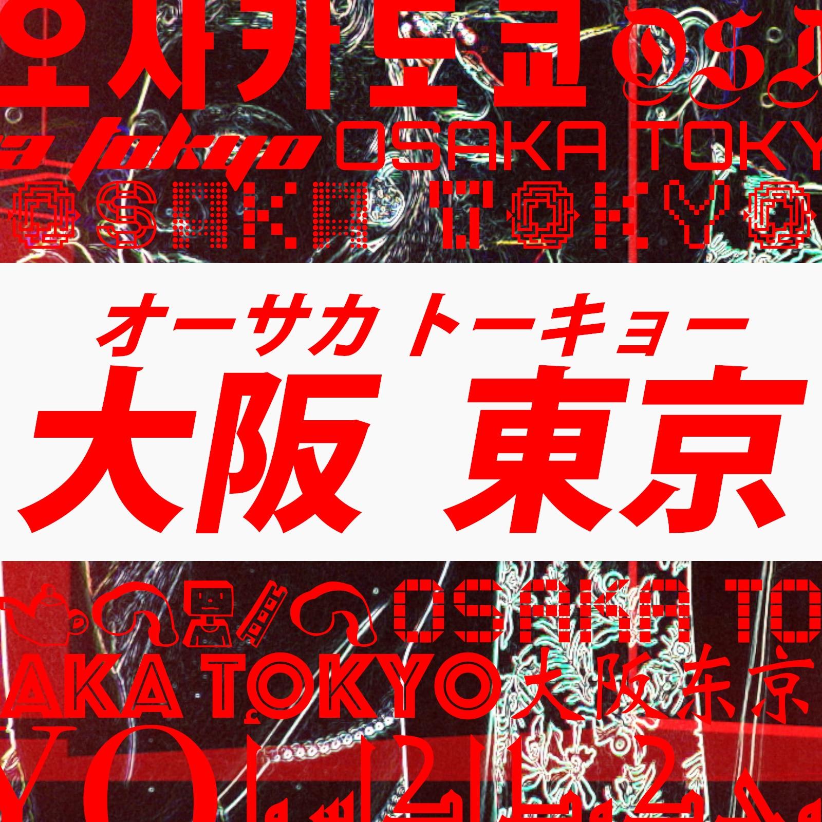 オーサカトーキョー / EXILE ATSUSHI × 倖⽥來未