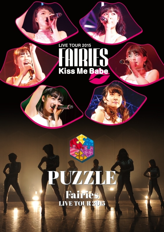 フェアリーズ LIVE TOUR 2015 - Kiss Me Babe -/- PUZZLE -