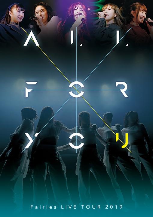 フェアリーズ LIVE TOUR 2019 -ALL FOR YOU-