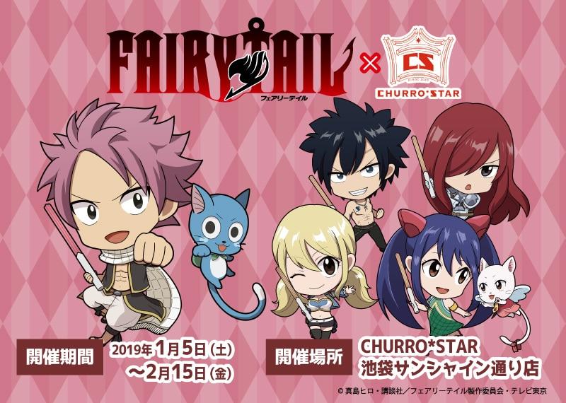 TVアニメ「FAIRY TAIL」×「CHURRO*STAR 池袋店」のコラボ開催決定!