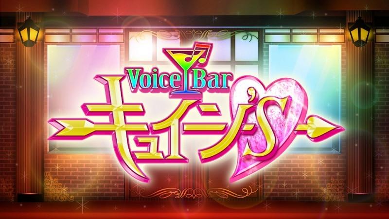 11/9 NOTTV「Voice Bar キュイーン'S」に出演決定!</h3>