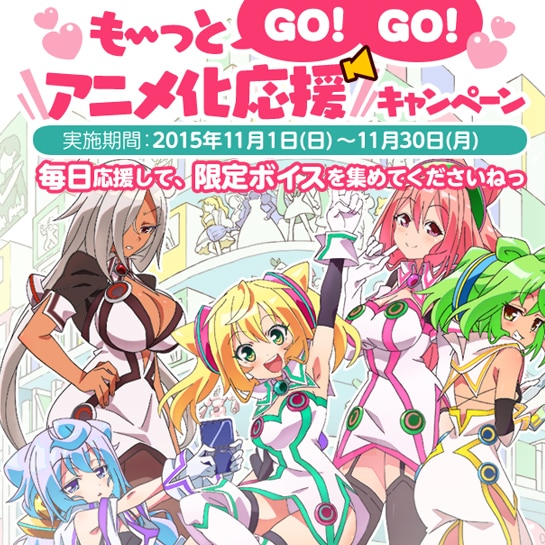 「もーっとGO!GO!アニメ化!応援キャンペーン」開催中!</h3>