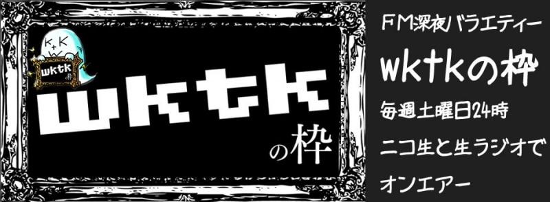 11/28「wktkの枠」に高木美佑さんが出演決定!</h3>