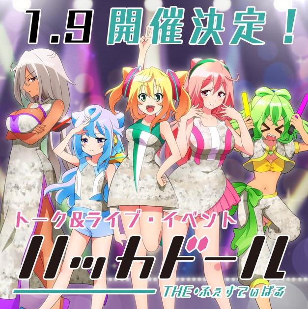 ハッカドール THE ふぇすてぃばる チケット情報・追加ゲスト決定!</h3>