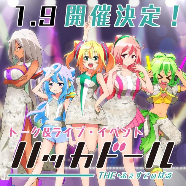 1月9日「ハッカドール THE ふぇすてぃばる」会場CD&BD購入特典決定!</h3>