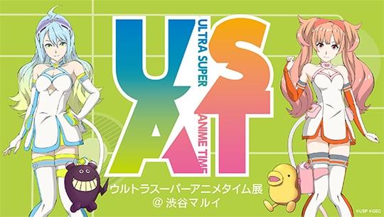 ウルトラスーパーアニメタイム展@渋谷マルイ情報!</h3>