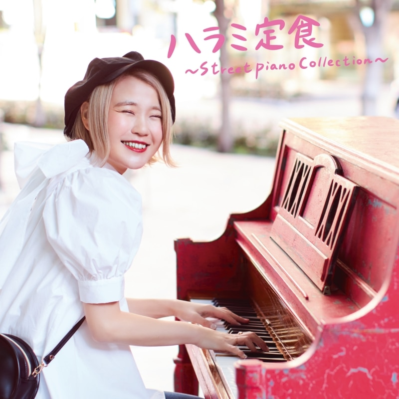 ハラミ定食~Streetpiano Collection~