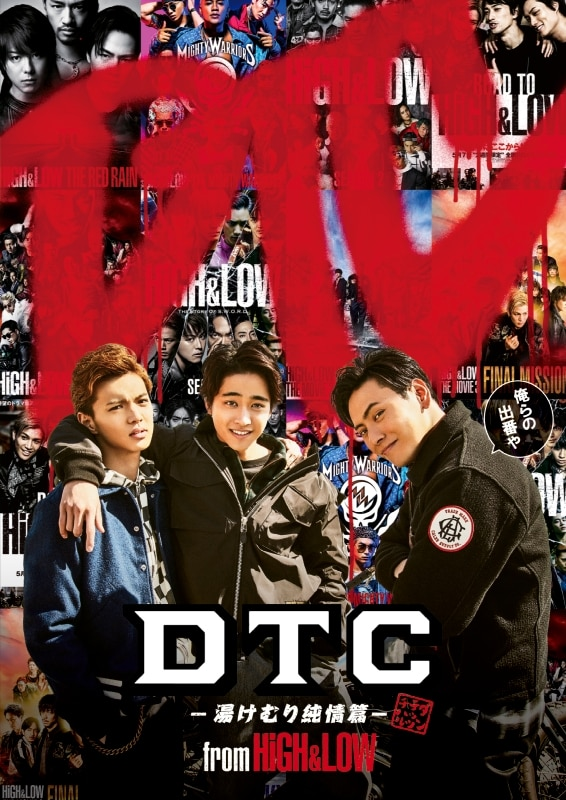 DTC-湯けむり純情篇- from HiGH&LOW 豪華盤