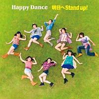 明日へ Stand up! ※Type-A