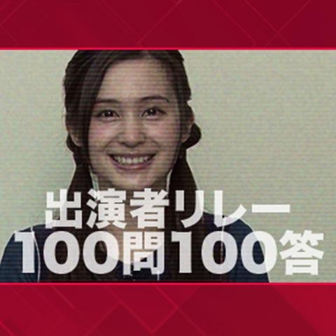 【クレア編】キャラPV&100問100答リレー動画公開!!