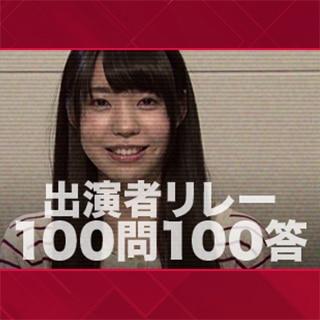【完結編】100問100答リレー動画カレン役、奥野香耶編アップ!!