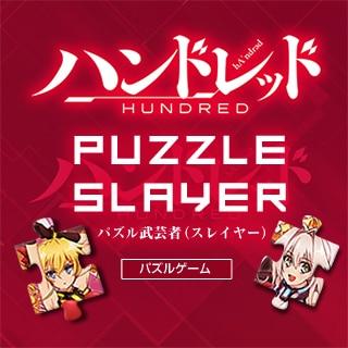 TVアニメ「ハンドレッド」公式パズルゲーム登場!!