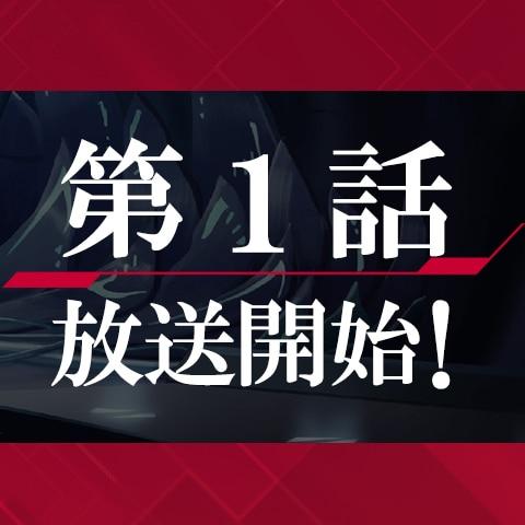 テレビ東京にて本日深夜2:05より第1話が放送開始になります!!