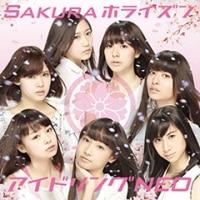 Sakuraホライズン【TYPE-A】初回限定盤