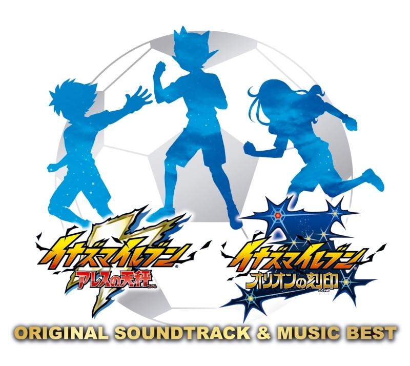イナズマイレブン アレスの天秤/オリオンの刻印 -ORIGINAL SOUNDTRACK & MUSIC BEST-