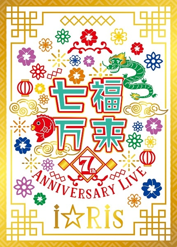 「i☆Ris 7th Anniversary Live ~七福万来~」初回生産限定盤