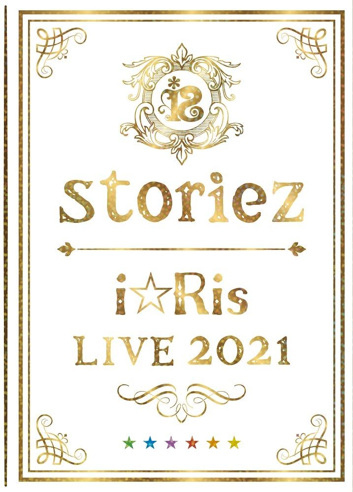 i☆Ris LIVE 2021 ~storiez~(初回生産限定盤)