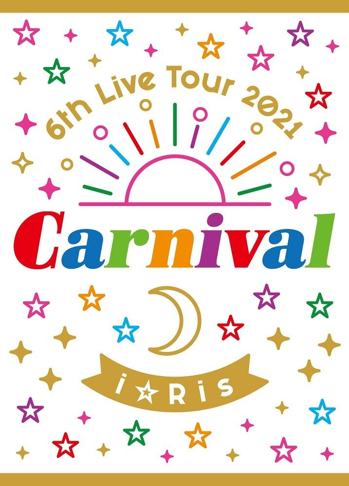 「i☆Ris 6th Live Tour 2021 ~Carnival~」初回生産限定盤