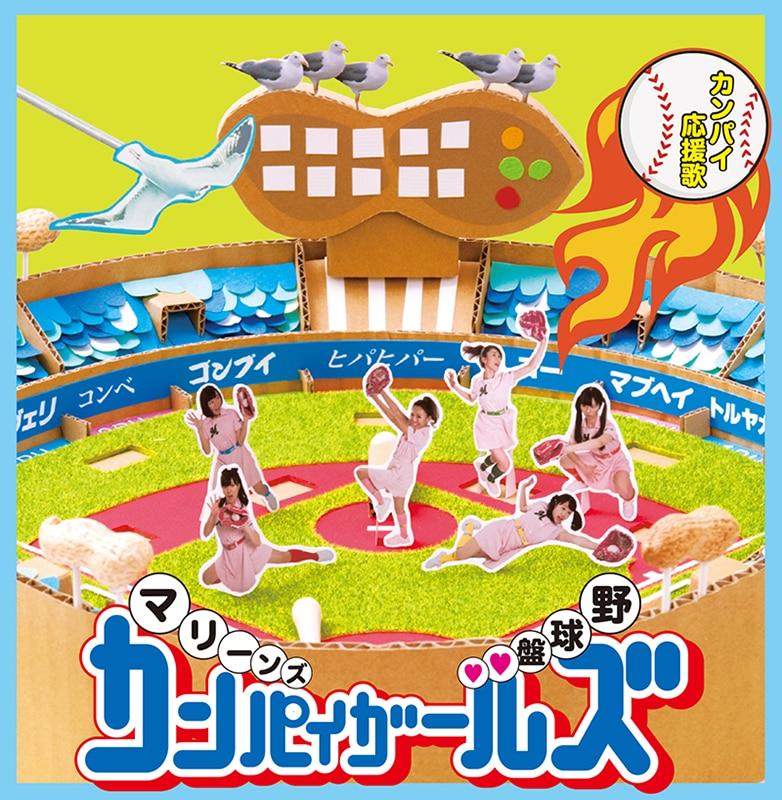 カンパイ応援歌(CD+カレンダー) 【QVCマリンフィールド限定】