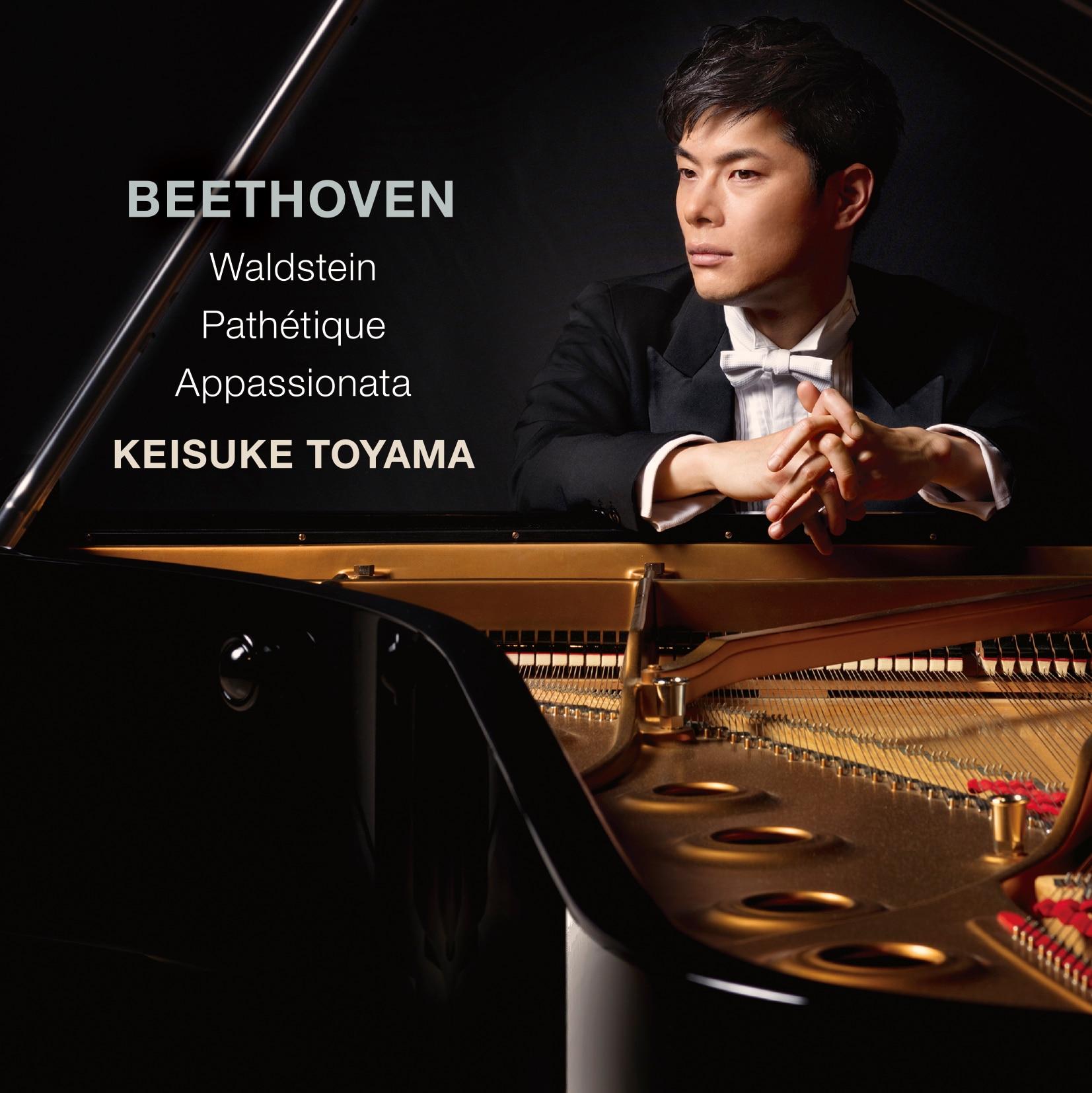 《ワルトシュタイン》《悲愴》《熱情》~ベートーヴェン:ピアノ・ソナタ集 外山啓介