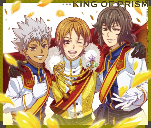 KING OF PRISM -PRIDE the HERO- Song&Soundtrack
