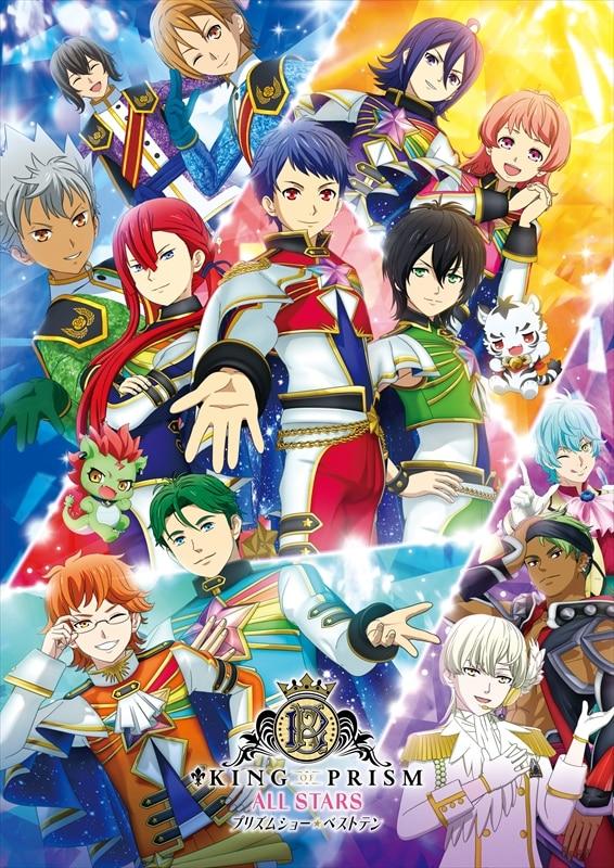 KING OF PRISM ALL STARS プリズムショー☆ベストテン みんなで選んだベストテンアルバム