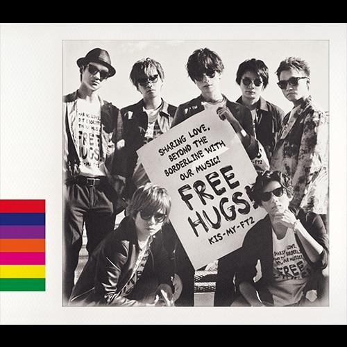 『FREE HUGS!』<通常盤>
