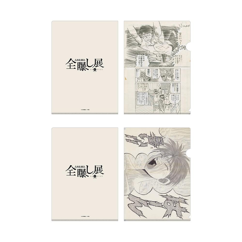 久米田康治『全曝し展』 クリアファイルセット ~行け!!南国アイスホッケー部~