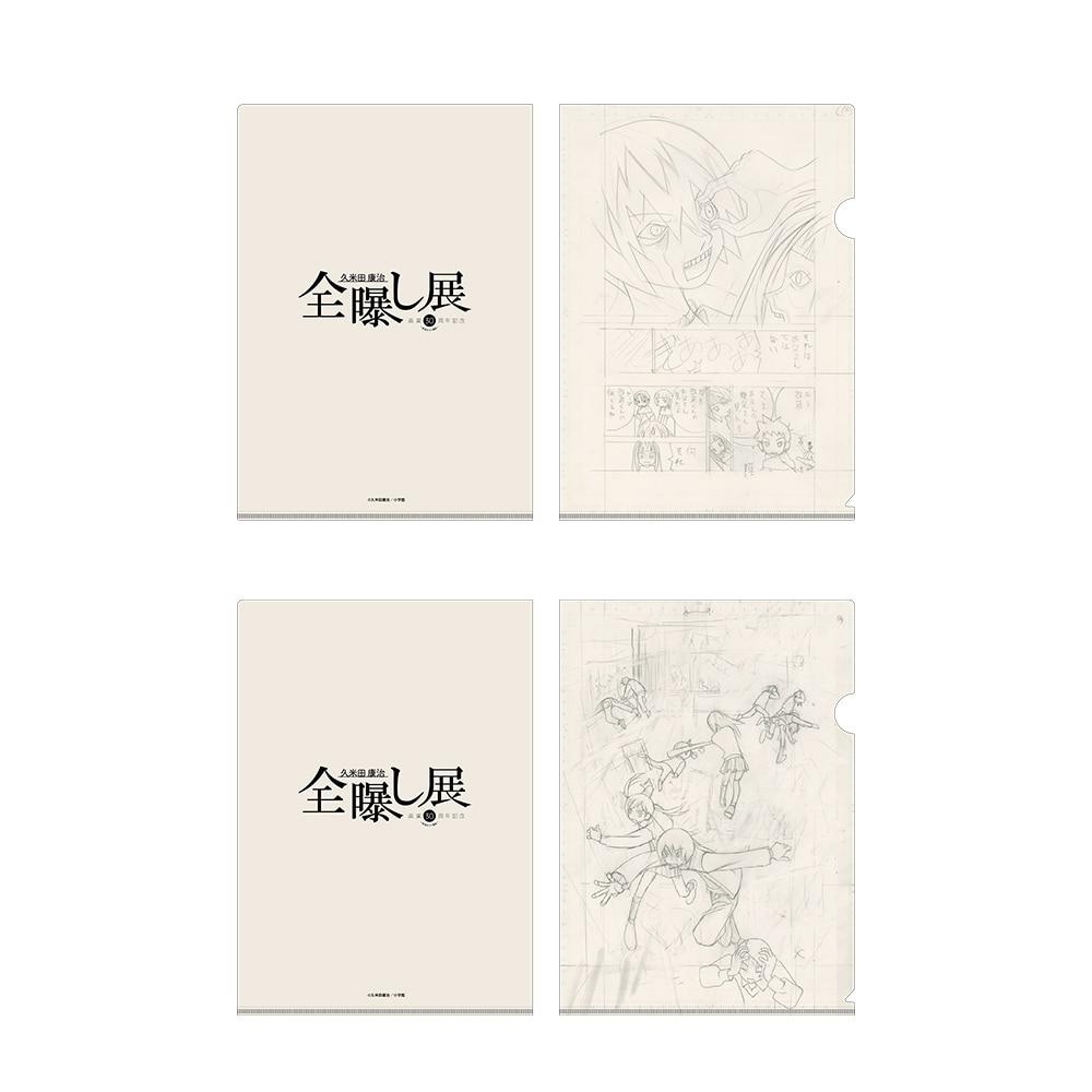 久米田康治『全曝し展』 クリアファイルセット ~かってに改蔵~