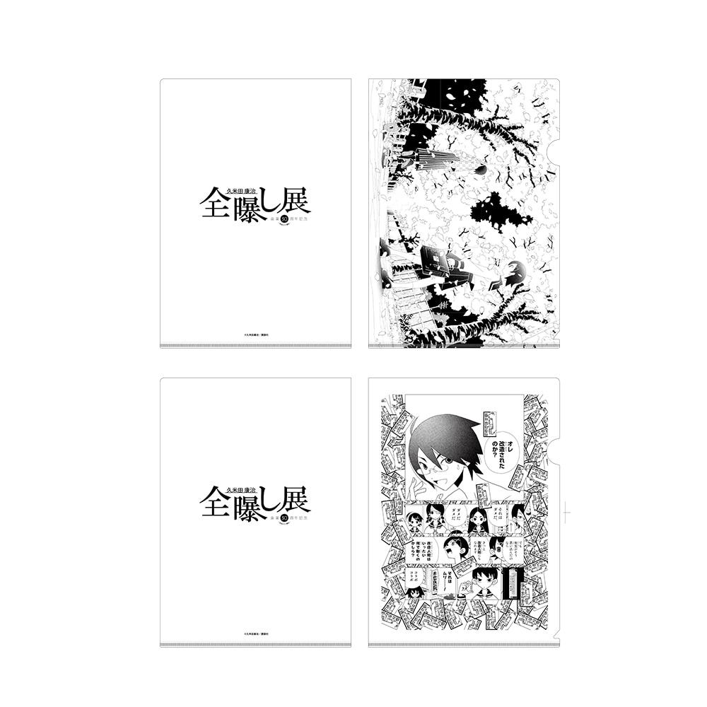 久米田康治『全曝し展』 クリアファイルセット ~さよなら絶望先生~