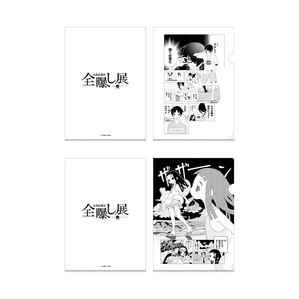 久米田康治『全曝し展』 クリアファイルセット ~かくしごと~