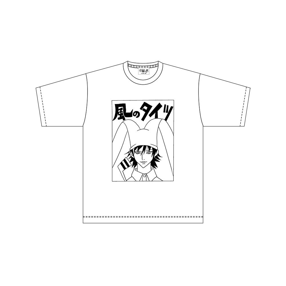 久米田康治『全曝し展』 Tシャツ ~かくしごと~