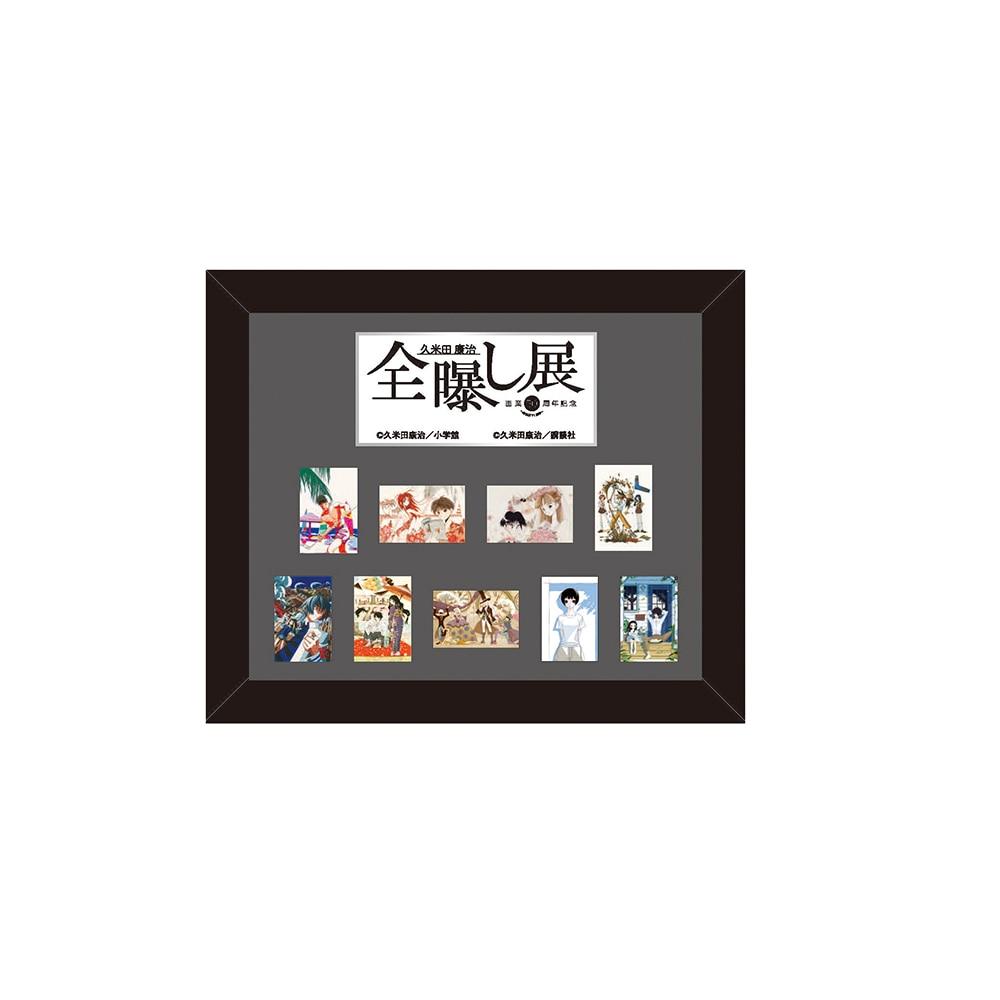 久米田康治『全曝し展』 ピンバッジセット