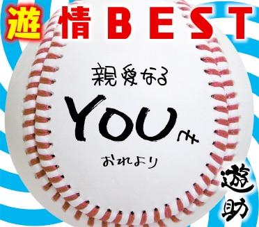 遊助と17組のアーティストの友情が詰まったコラボベストアルバム『遊情BEST』にleccaが参加!