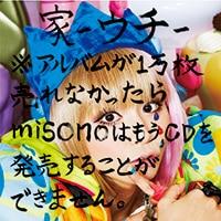 家-ウチ- ※アルバムが1万枚売れなかったらmisonoはもうCDを発売することができません。