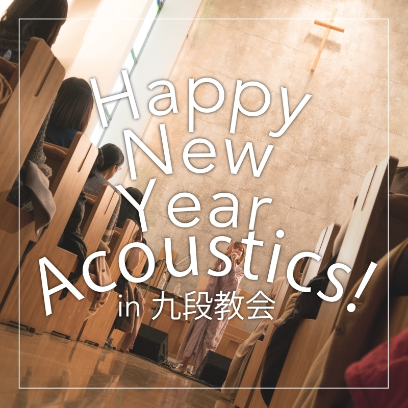 Happy New Year Acoustics! IN 九段教会 2018.01.27