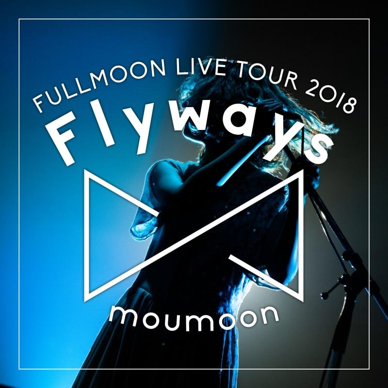 ~Flyways~ IN YEBISU GARDEN HALL 2018.06.09