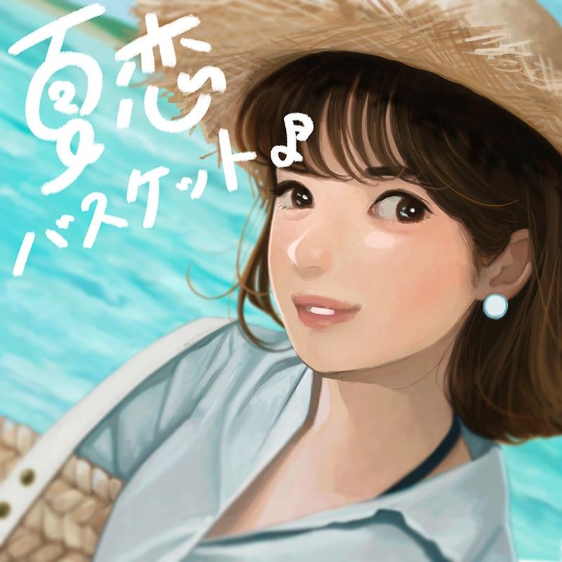 夏恋バスケット