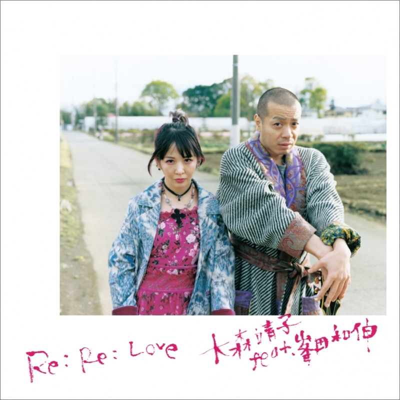 Re: Re: Love 大森靖子feat.峯田和伸【BOYZ&GIRL'S盤】