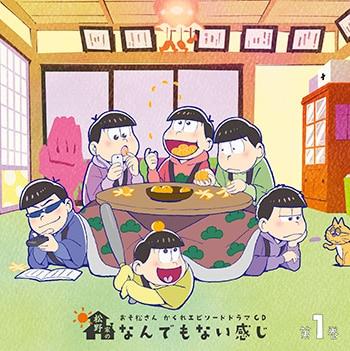おそ松さん かくれエピソードドラマCD 「松野家のなんでもない感じ」 第1巻