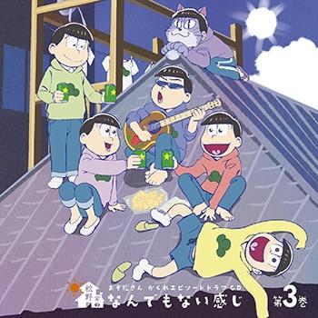 おそ松さん かくれエピソードドラマCD 「松野家のなんでもない感じ」 第3巻