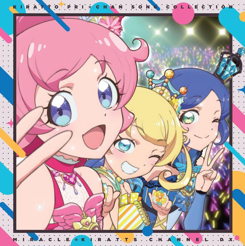 キラッとプリ☆チャン♪ソングコレクション ~ミラクル☆キラッツ チャンネル~ DX