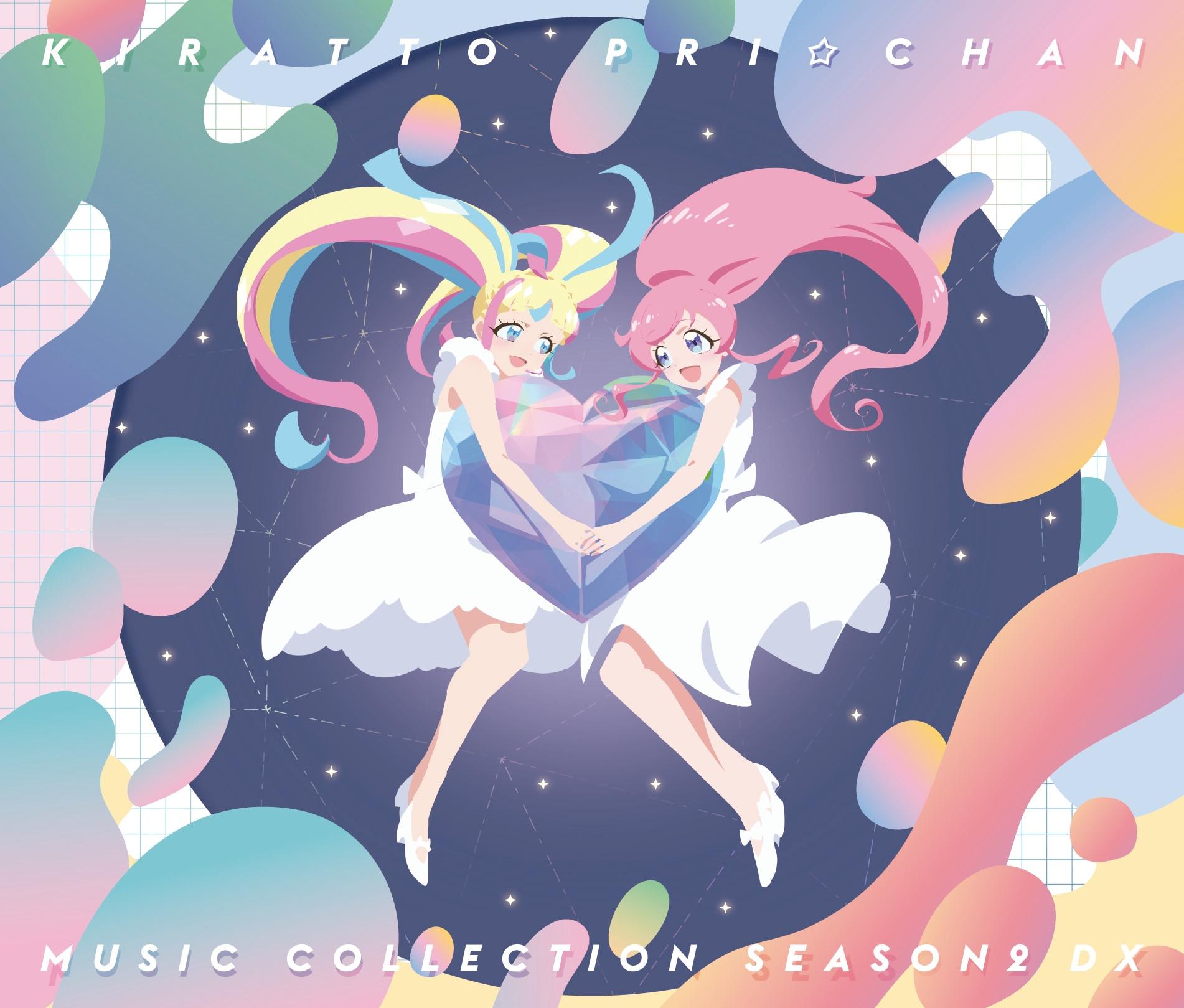 キラッとプリ☆チャン♪ミュージックコレクション Season.2 DX