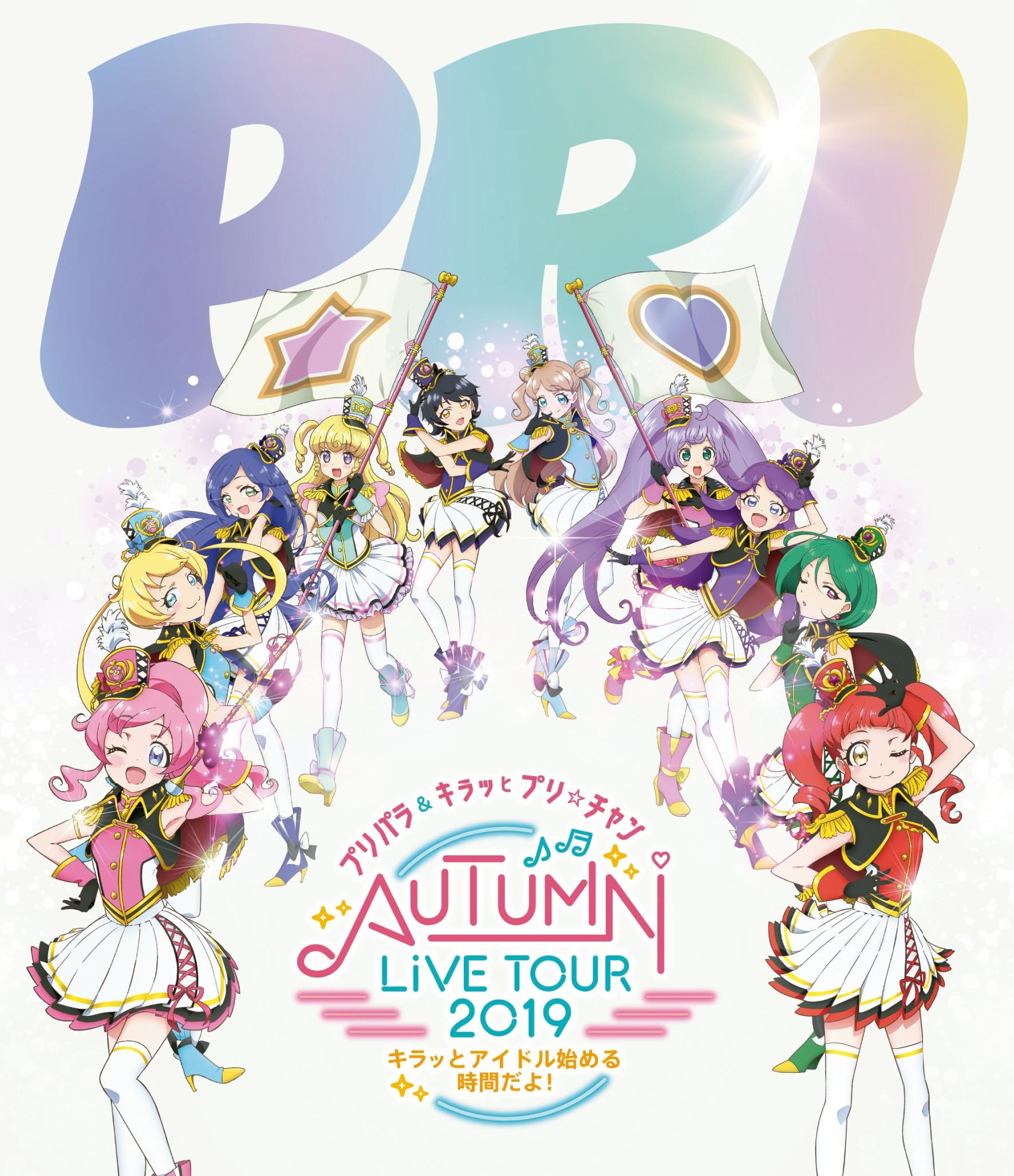 プリパラ&キラッとプリ☆チャンAUTUMN LIVE TOUR 2019 ~キラッと!アイドルはじめる時間だよ!~ Blu-ray